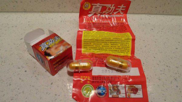 zhen gongfu-2 pills